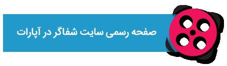 صفحه رسمی سایت شفاگر در آپارات