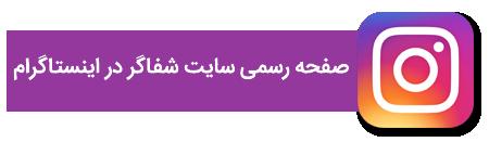 صفحه رسمی سایت شفاگر در اینستاگرام